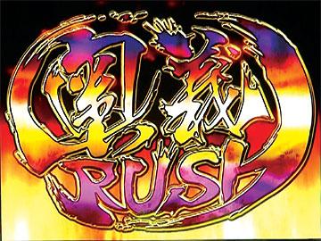 【スケバンRUSH】奥義RUSH