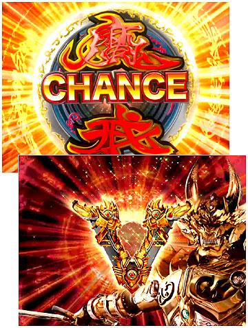魔戒CHANCE