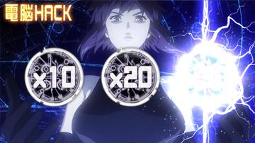 【上乗せゾーン】電脳HACK(2)