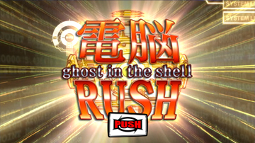 【上乗せゾーン】電脳RUSH(1)