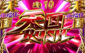 天国RUSH(1)