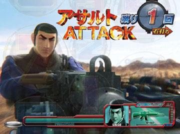 【アサルトATACK】(1)