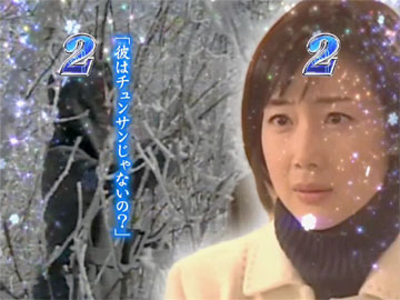 【真・恋愛モード】スキー場リーチ(通常リーチ)