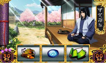【通常ステージ】甲賀卍谷ステージ