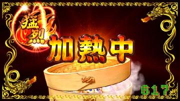【ST】蒸籠チャンス