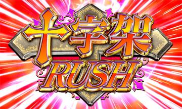 【AT】十字架RUSH(1)