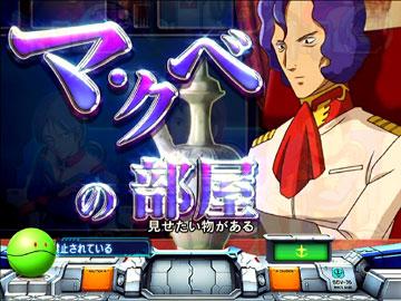 【リーチ前予告】マ・クベの部屋予告(1)