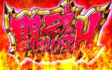 【ART】闘魂RUSH