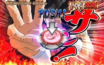【上乗せゾーン】いくぞー!RUSH(2)