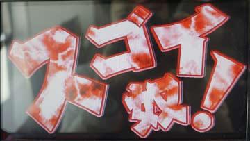 【ボーナス】アルティメットフリーズボーナス(1)