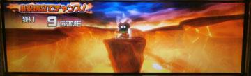 【通常】キャプテンチャレンジ(火山ステージ)