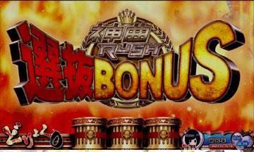 【ボーナス】神曲RUSH選抜ボーナス(1)
