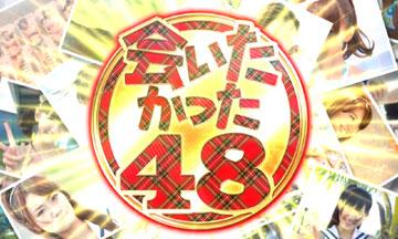 【ボーナス】会いたかった48(1)