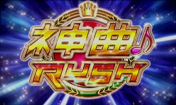【ART】神曲RUSH(1)