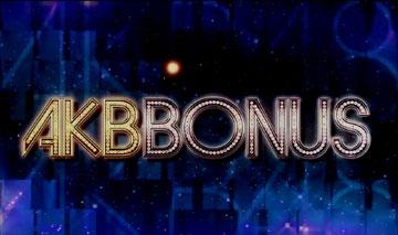 【ボーナス】AKB BONUS
