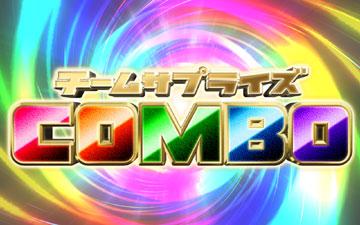 【上乗せ特化ゾーン】チームサプライズCOMBO(1)