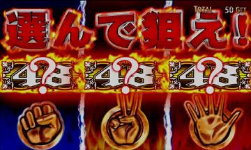 【ボーナス】 じゃんけんボーナス(2)