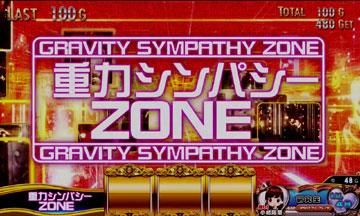 重力シンパシーZONE(1)
