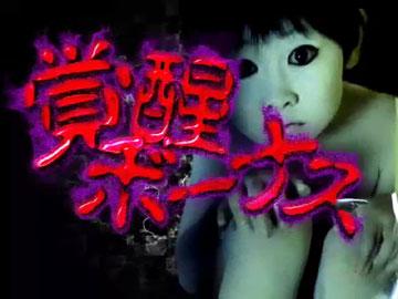 【大当り】覚醒ボーナス