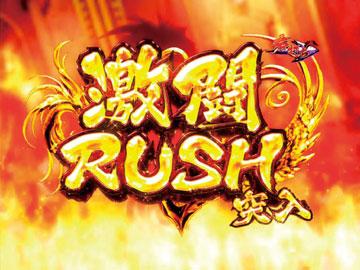 【ST】激闘RUSH