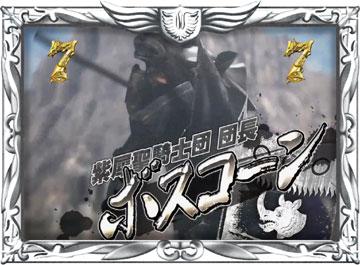 【リーチ演出】戦場リーチ(ガッツVSボスコーン/2)