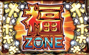 【CZ】福ZONE(1)