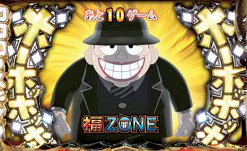 【CZ】福ZONE(2)