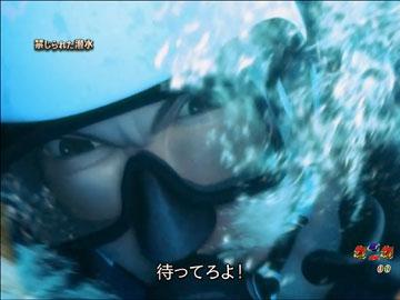 【救助SPリーチ】禁じられた潜水