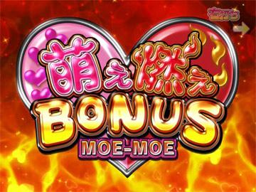 【初当り】萌え燃えBONUS