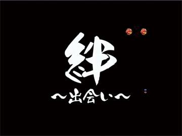 【絆リーチ】絆~出会い~リーチ