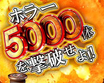 【5000体撃破演出】
