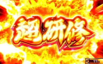 【CZ】超研修(1)