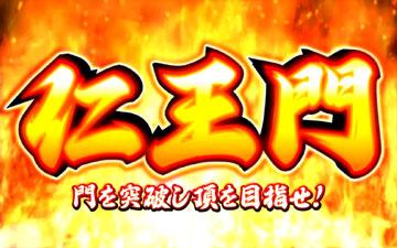 【CZ】仁王門(1)