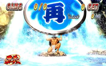 【番長ボーナス】轟BB(3)