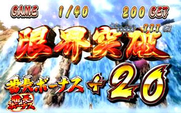 【番長ボーナス】轟BB(8)