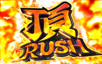 【AT】頂RUSH