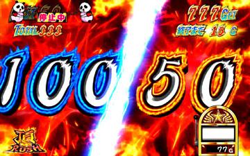 【上乗せゾーン】頂SRUSH(2)