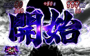 【上乗せゾーン】絶頂RUSH(2)