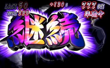 【上乗せゾーン】絶頂RUSH(5)