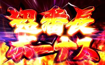 【超番長ボーナス】(1)