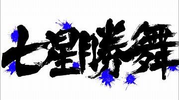 【突入画面】(1)