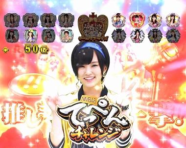 NMB48てっぺんチャンレンジ
