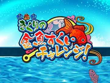 きくりの金魚すくいチャレンジ