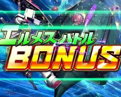 エルメスバトルBONUS(3)