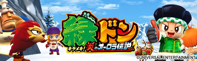 緑ドン ~キラメキ!炎のオーロラ伝説~