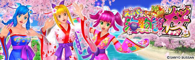 CRスーパー海物語IN沖縄3 桜バージョン