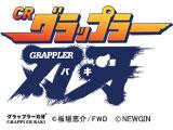 CRグラップラー刃牙(99ver.)