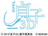 パチスロ 貞子3D