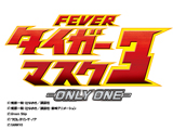 CRフィーバータイガーマスク3-ONLY ONE-