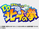 CR DD北斗の拳 黒王号Ver.